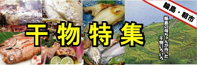 himonotokusyuu-bana-.jpg
