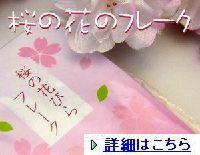 sakurahanafureku00111.jpg