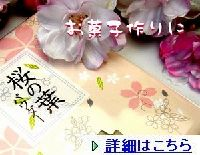 sakurahapauder00211.jpg