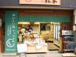 金沢・近江町市場 松本の店頭