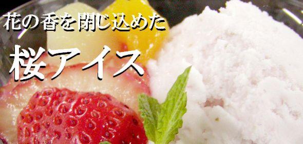 桜アイス 小箱