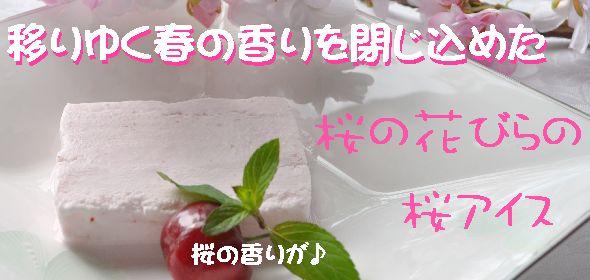 桜アイス 2リットル