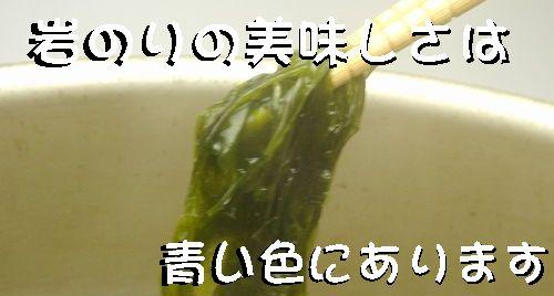 iwanoriwaji0162.jpg
