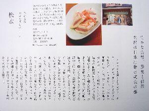 harumi010.jpg