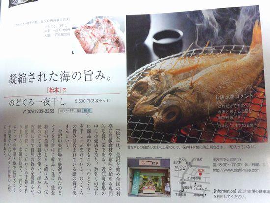 kanazawa201107matumoto1.jpg