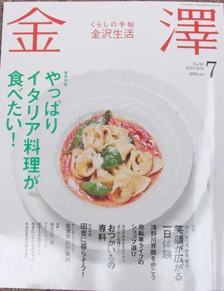 1007kanazawa00022.jpg