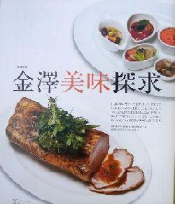kanazawa100921.jpg