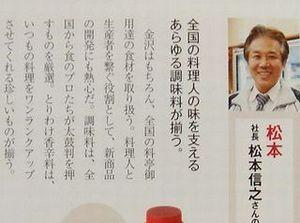 kanazawatiyoumi0102.jpg