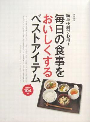 kanazawatiyoumi0111.jpg