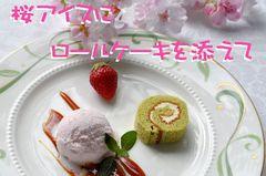 桜アイス2011530-1.jpg