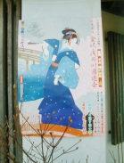 浅野川園遊会のポスター